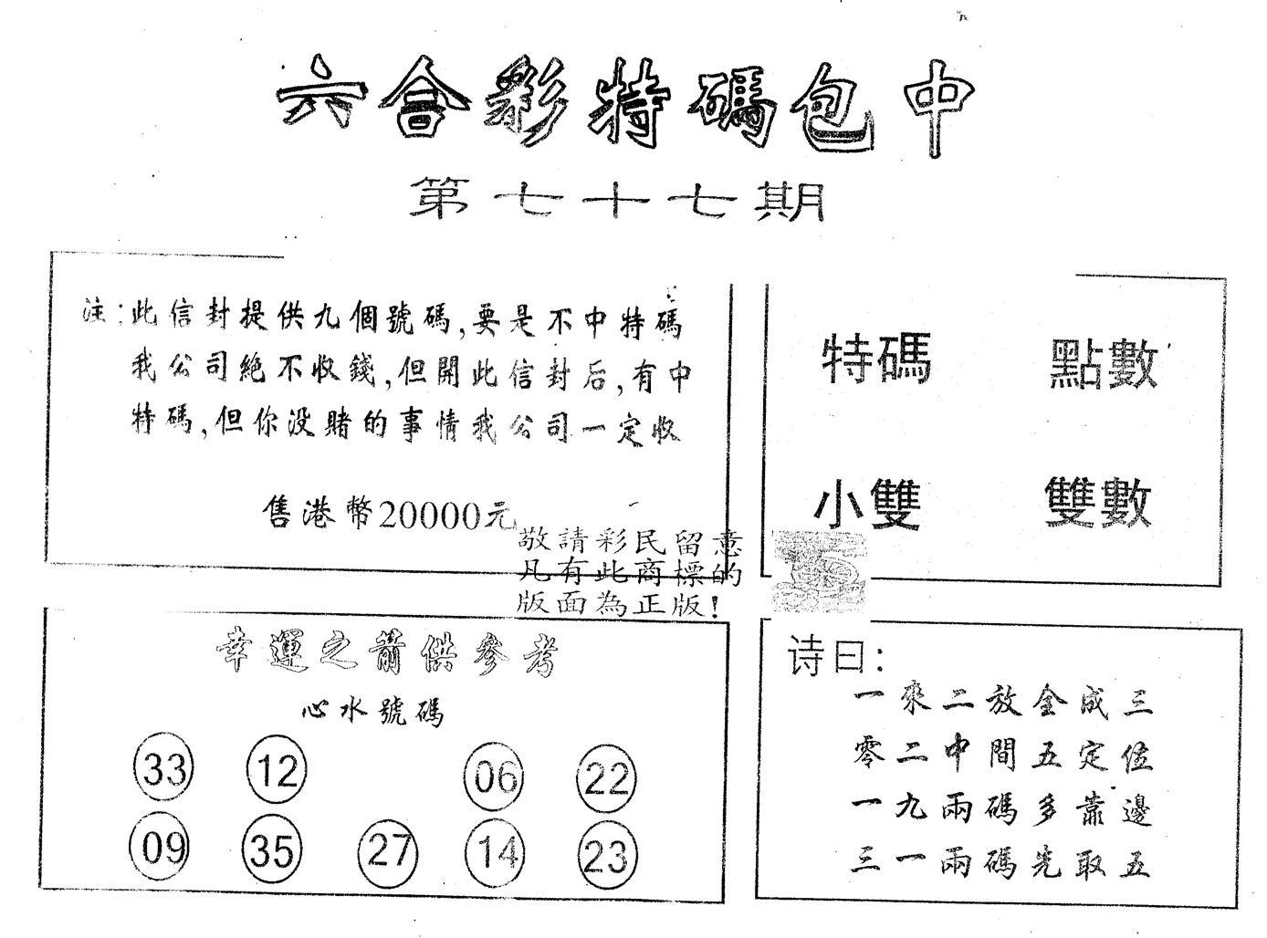 077期另版2000包中特(黑白)