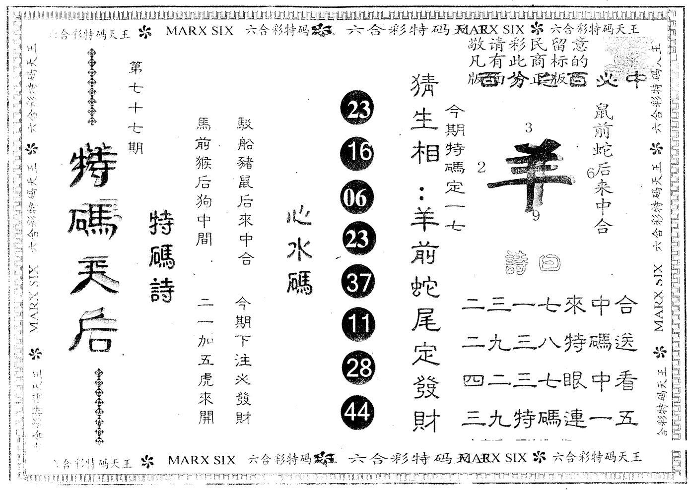 077期另版特码天后(黑白)