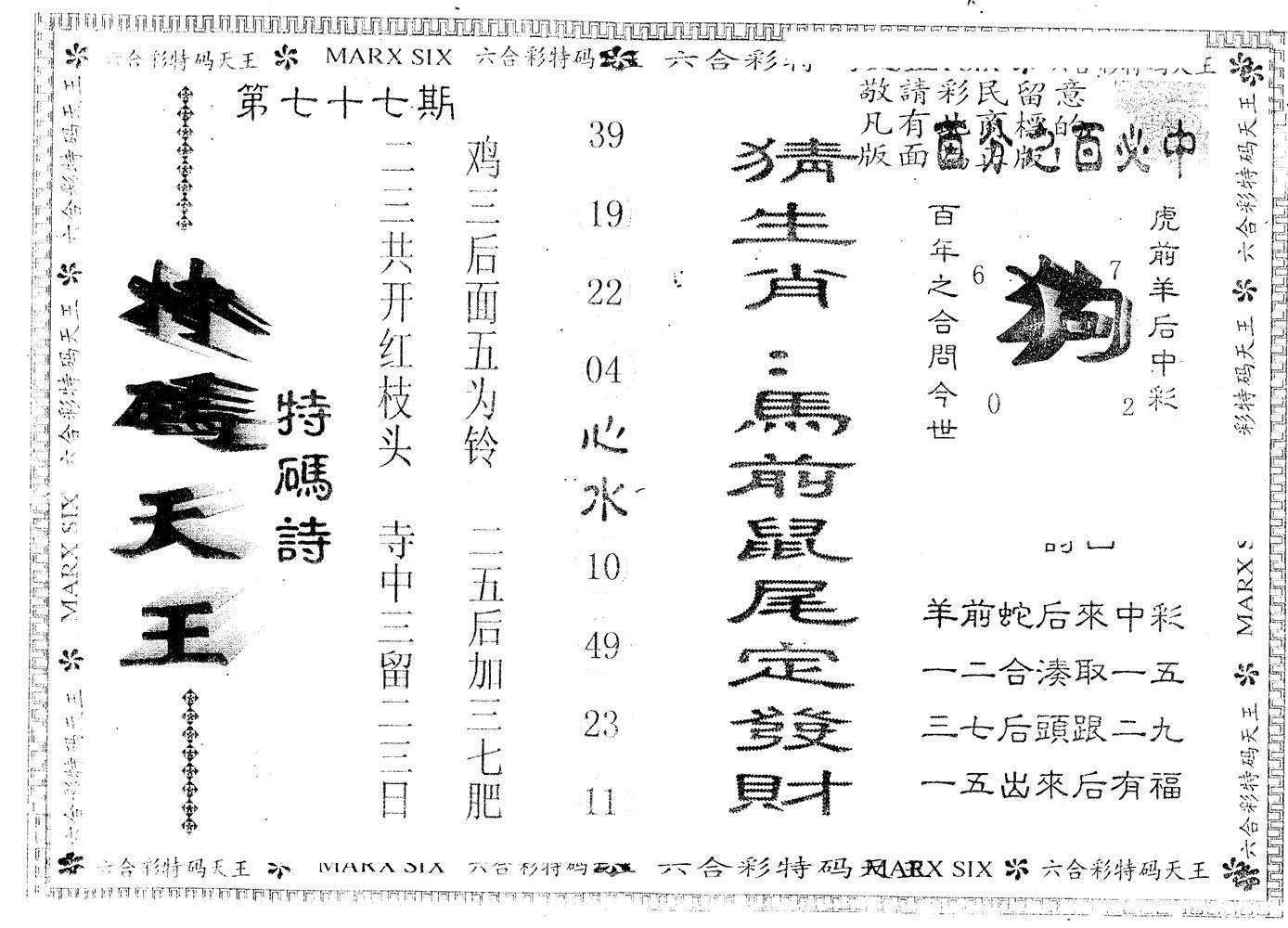 077期另版特码天王(黑白)