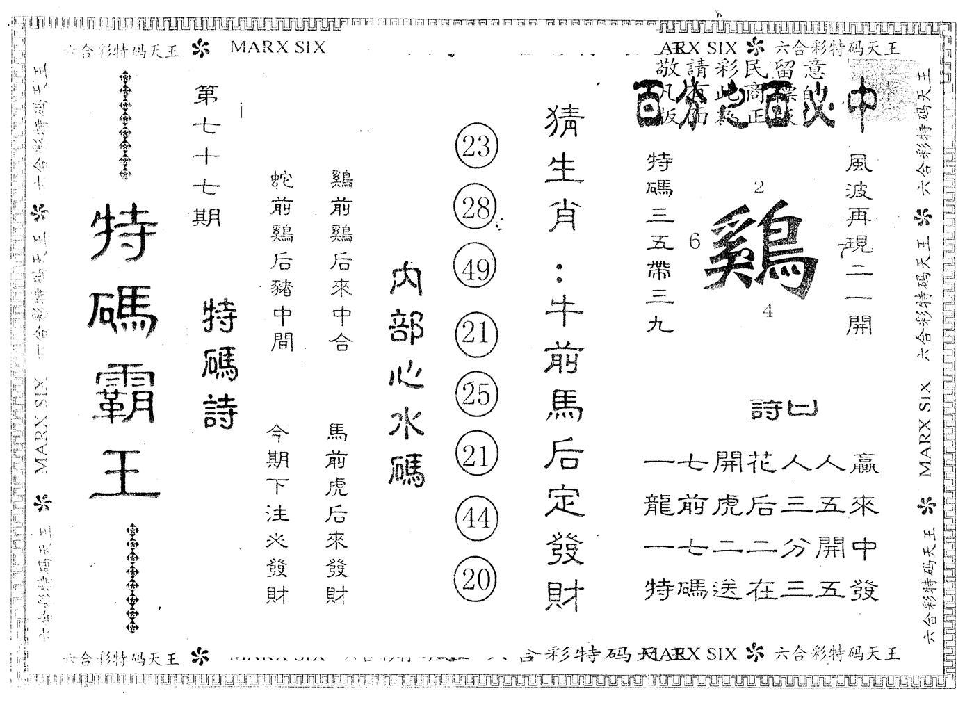 077期另版特码霸王(黑白)
