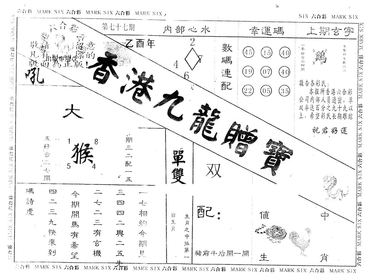 077期另版九龙赠宝(黑白)