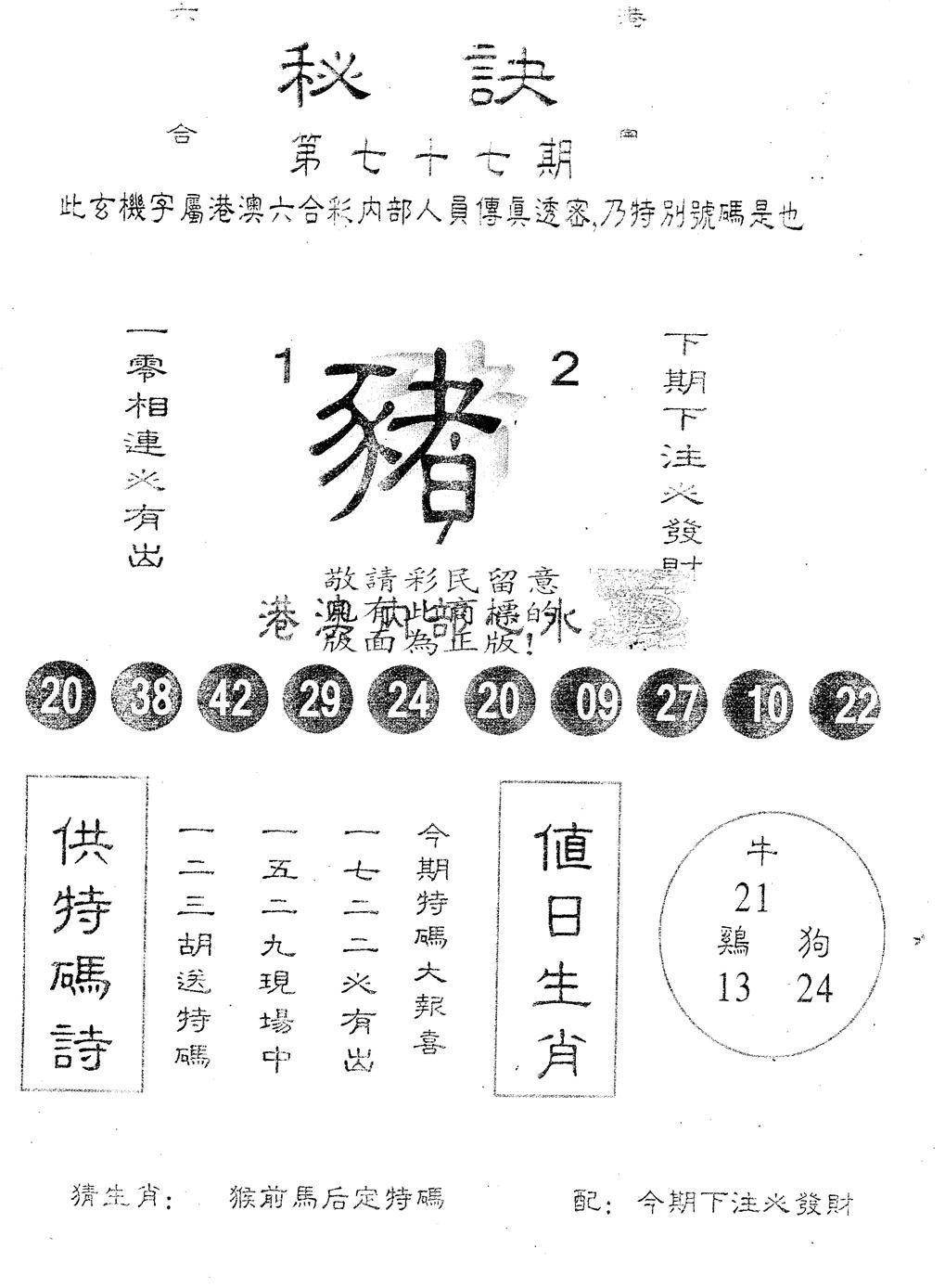 077期另版秘诀(黑白)