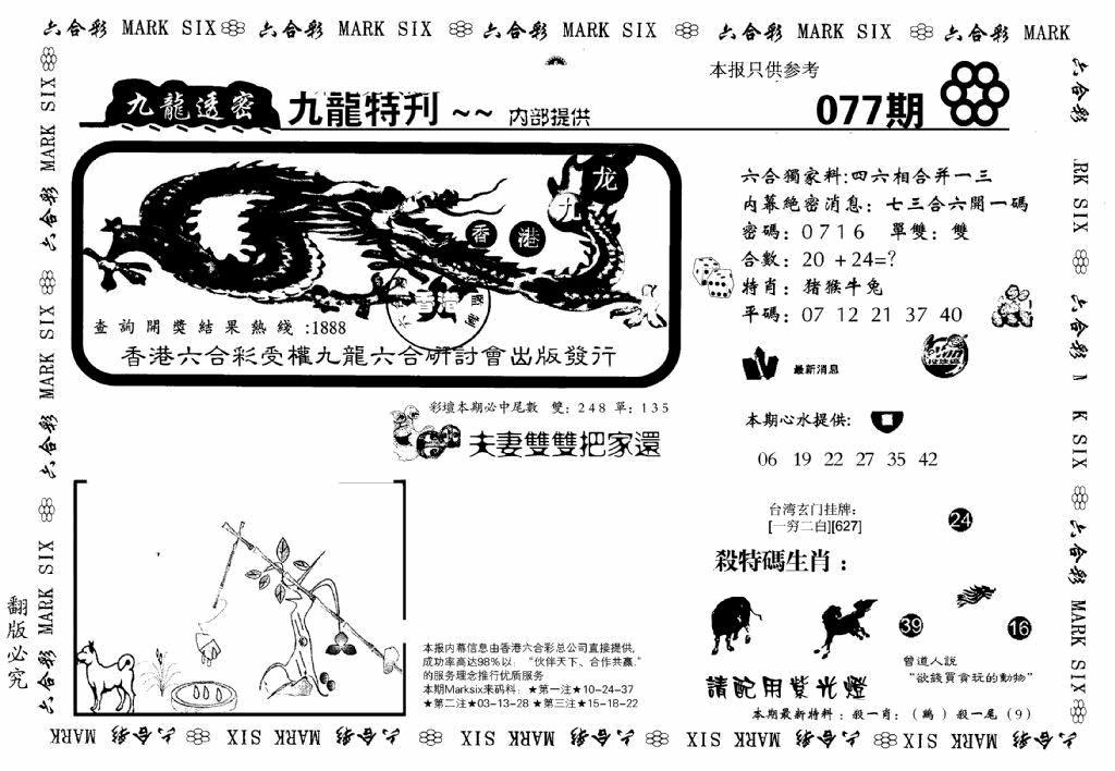 077期九龙特新刊(黑白)
