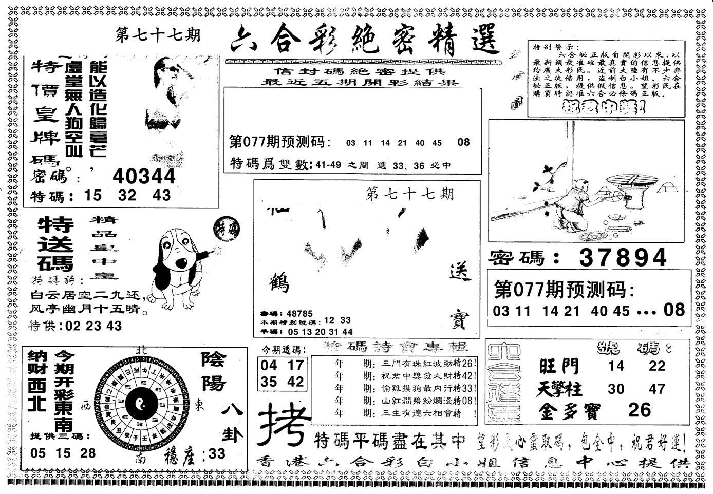 077期另版白姐绝密精选A(黑白)