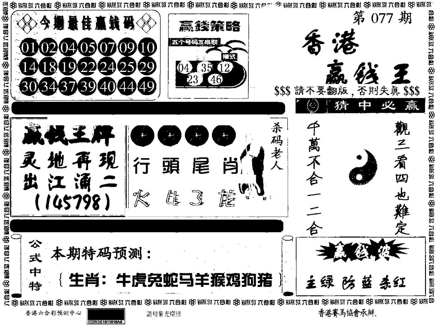 077期九龙赢钱料(黑白)