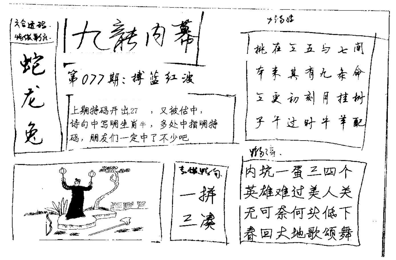077期九龙内幕手写(黑白)