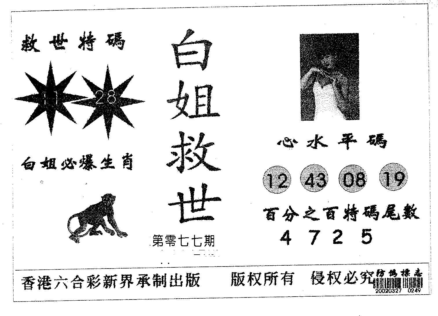 077期白姐救世(黑白)