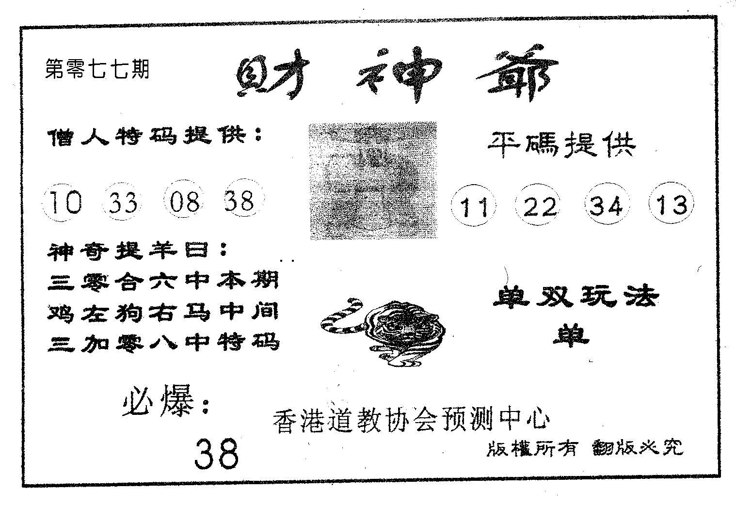 077期财神爷(黑白)