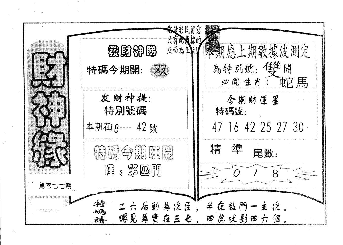 077期财神缘(黑白)