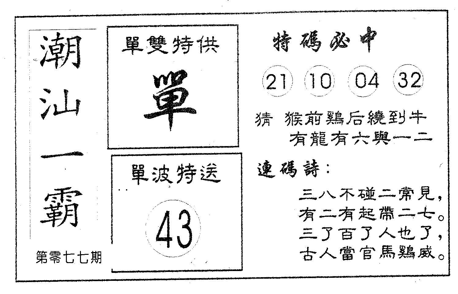 077期潮汕一霸A(黑白)