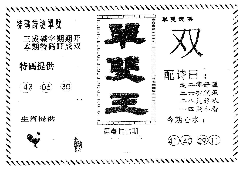 077期单双王B(黑白)