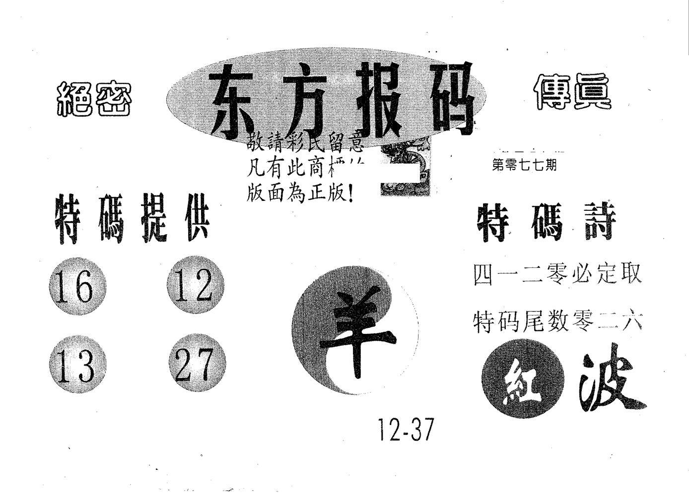 077期东方报码(黑白)