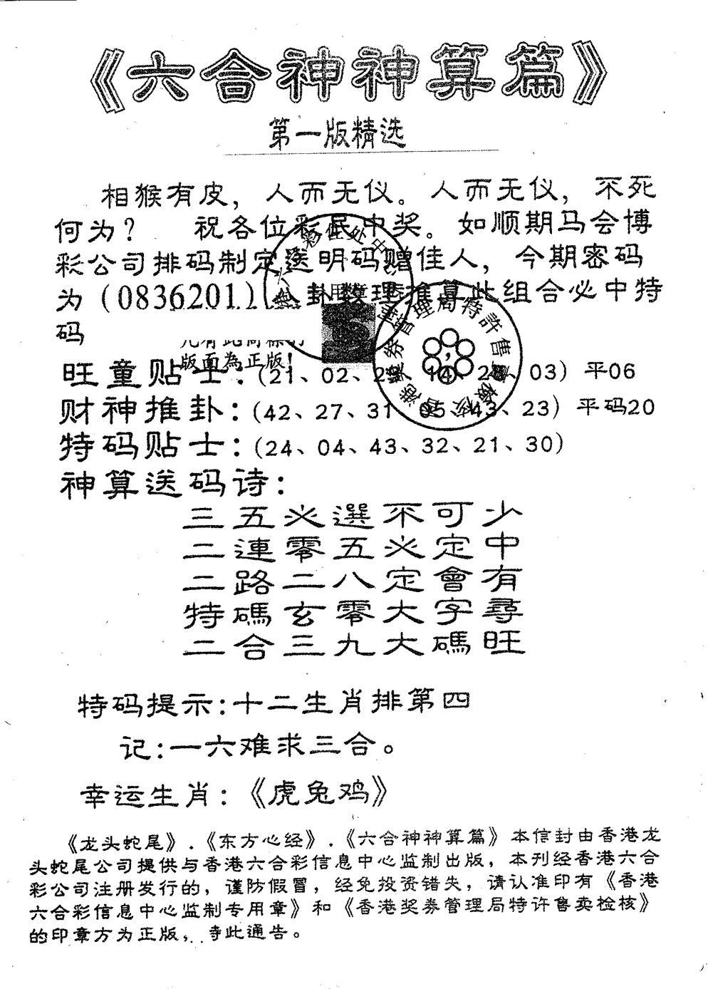 077期六合神算篇B(黑白)