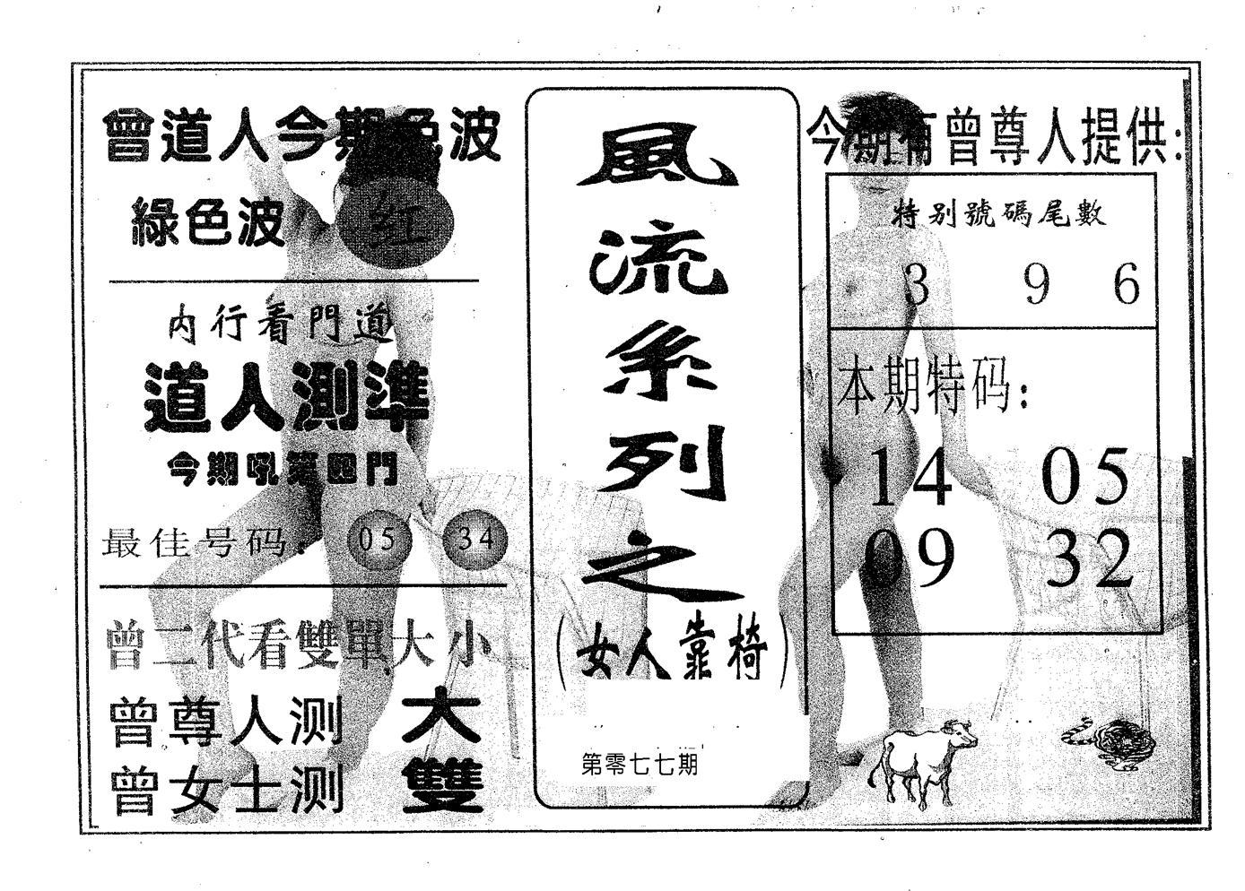 077期风流系列-5(黑白)