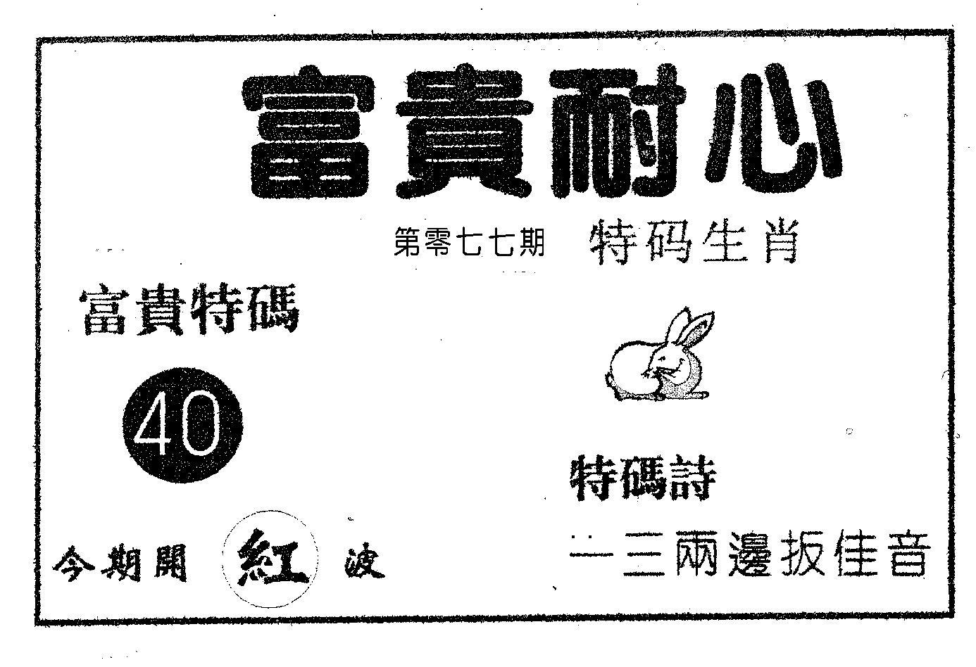 077期富贵耐心(黑白)