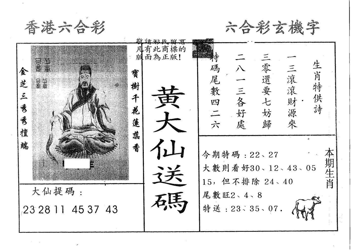 077期黄大仙送码B(黑白)