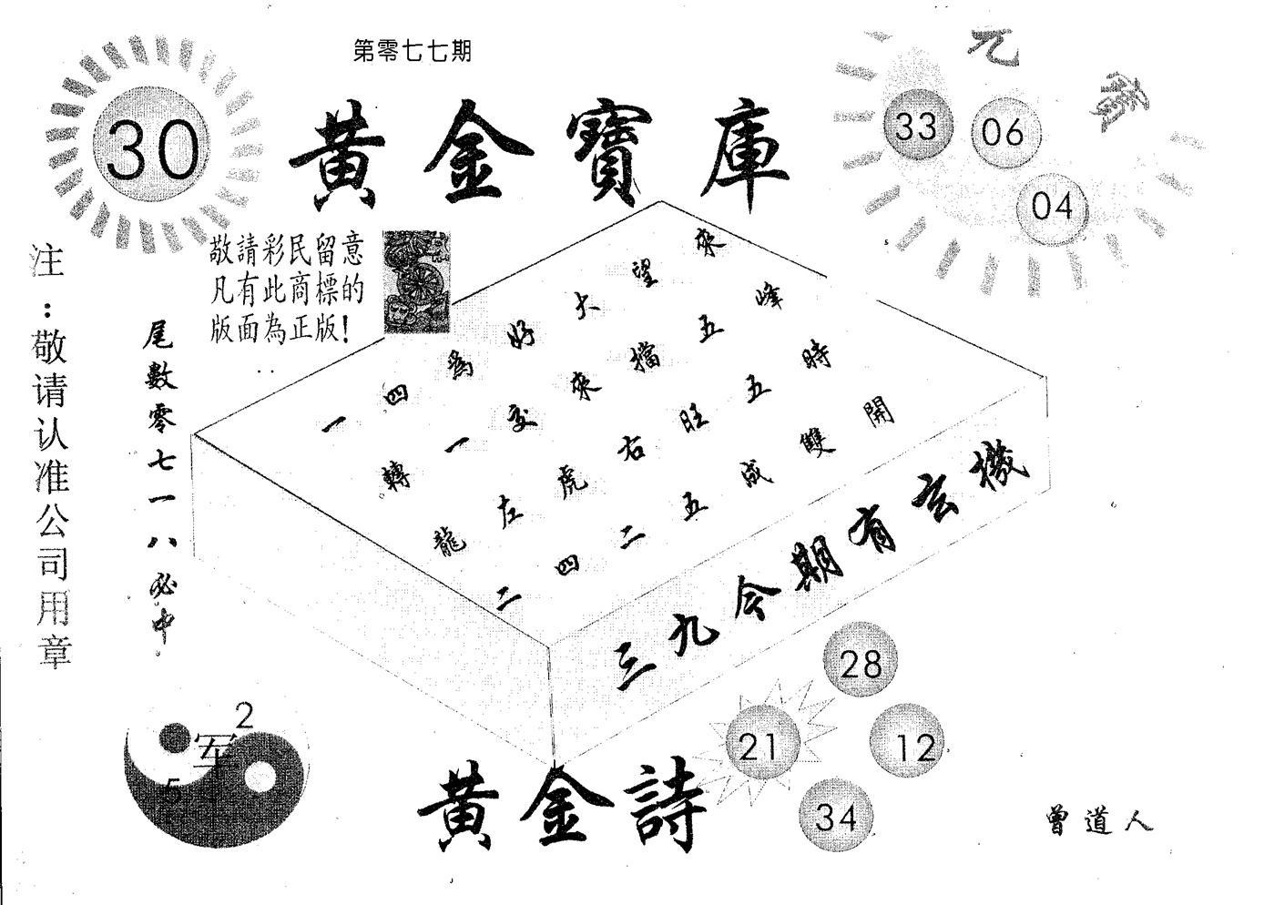077期黄金宝库(黑白)