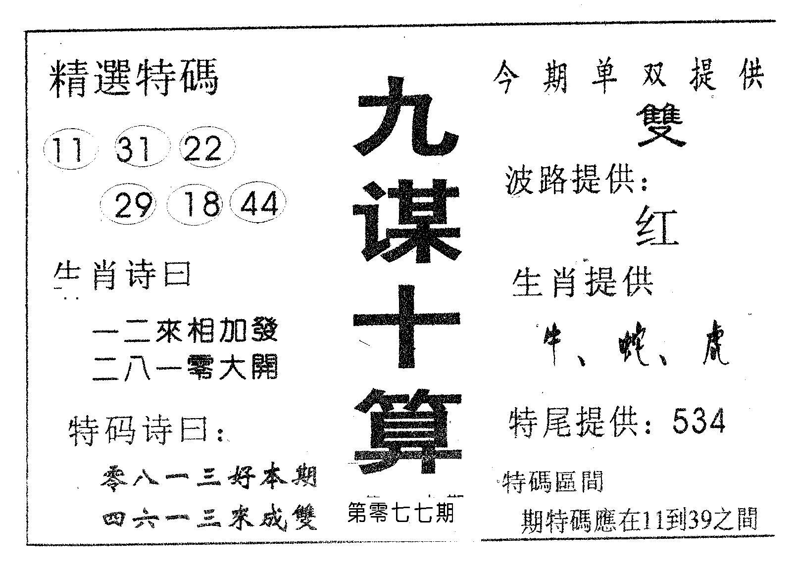 077期九谋十算(黑白)