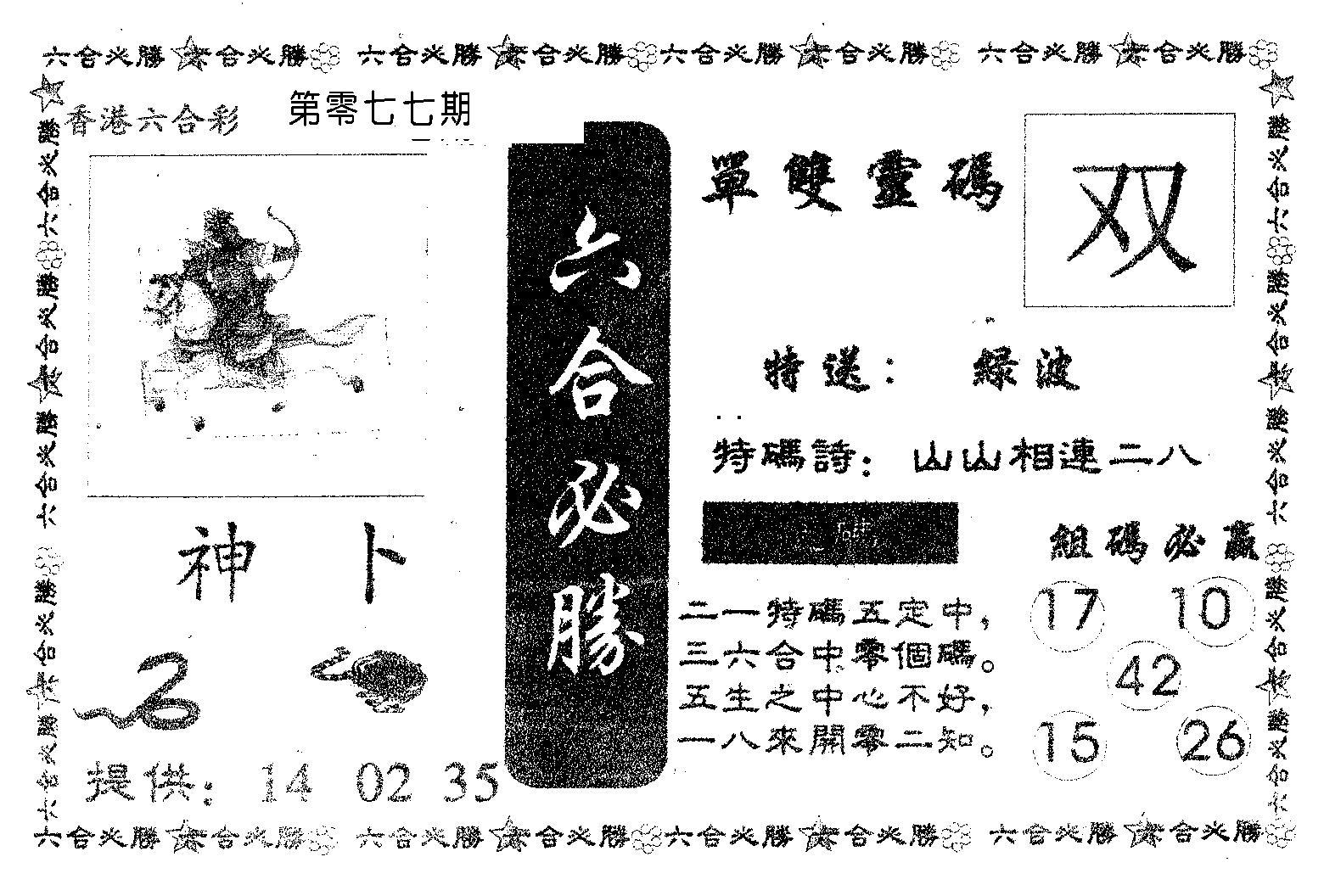 077期六合必胜(黑白)
