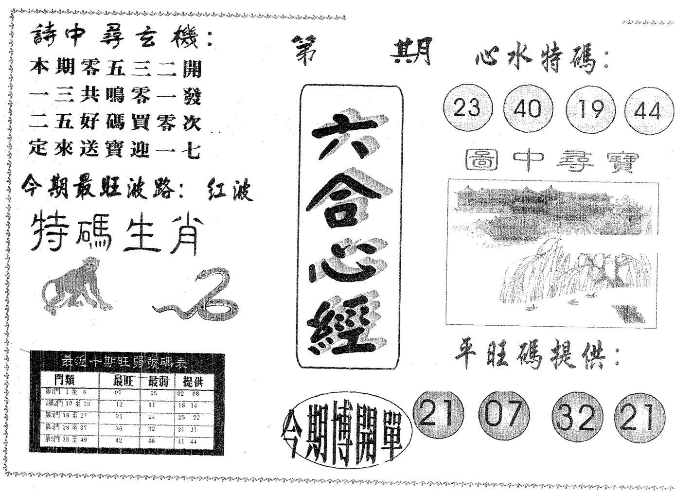 077期六合心经(黑白)