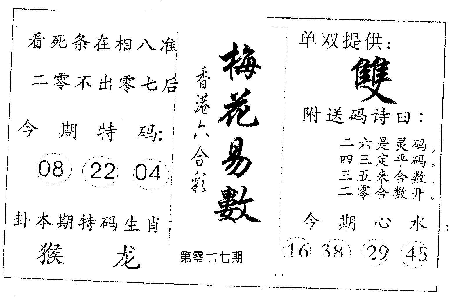 077期梅花易数(黑白)