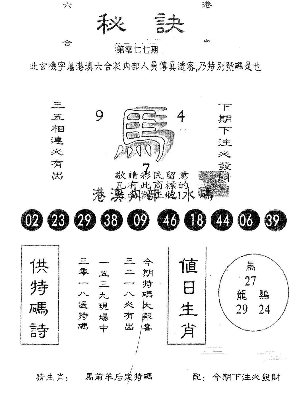 077期秘决(黑白)