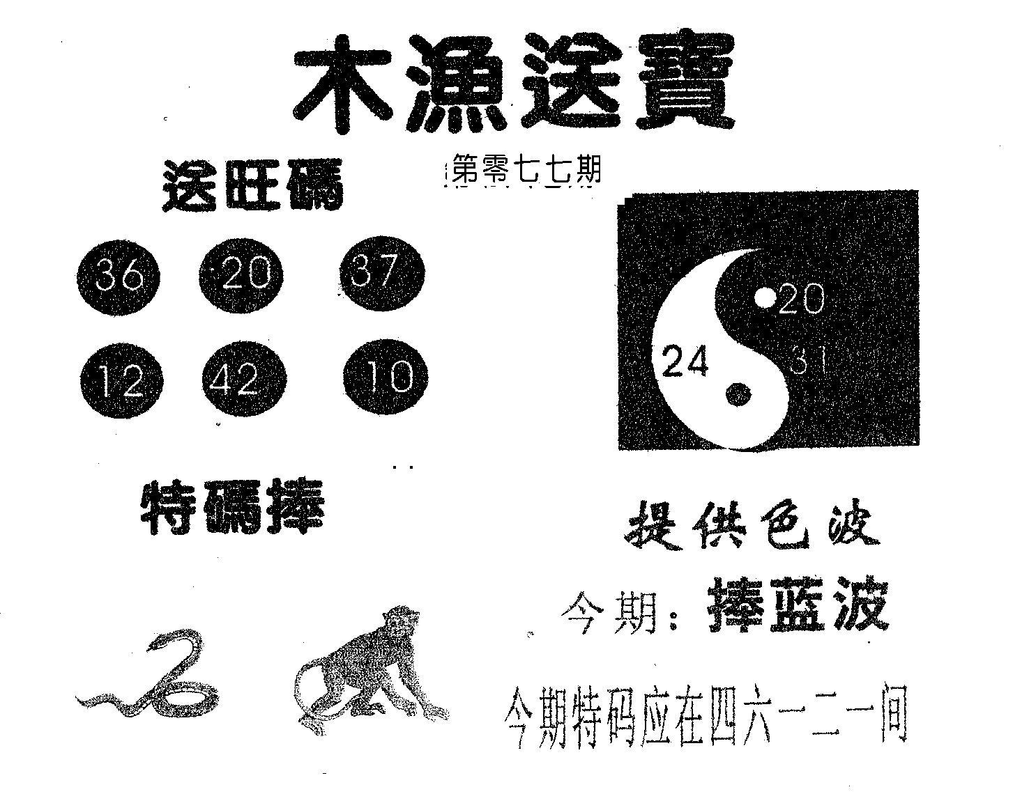 077期木渔送宝(黑白)
