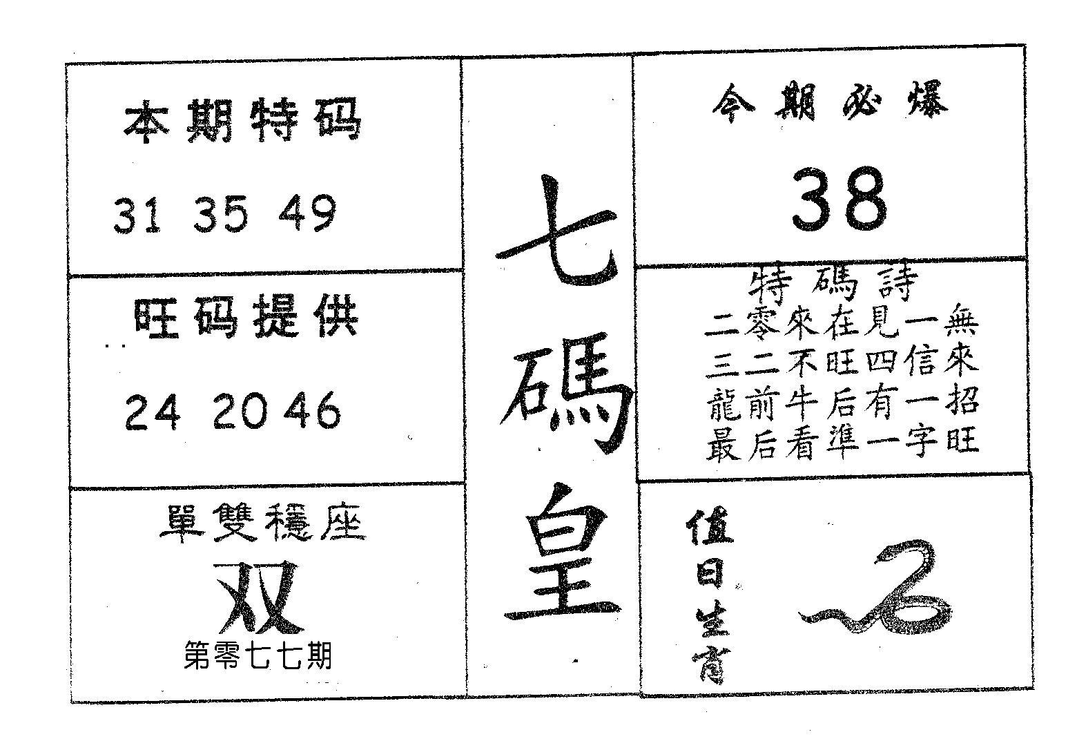 077期七码皇(黑白)