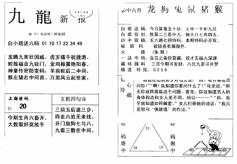 077期九龙新报(新)(黑白)