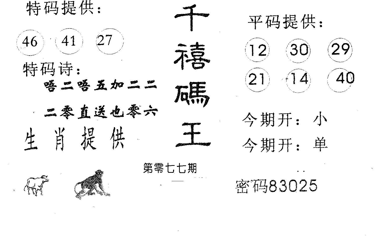 077期千禧码王(黑白)