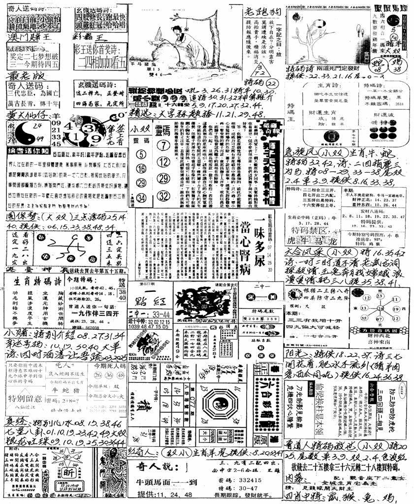 077期新版手写综合资料B(黑白)