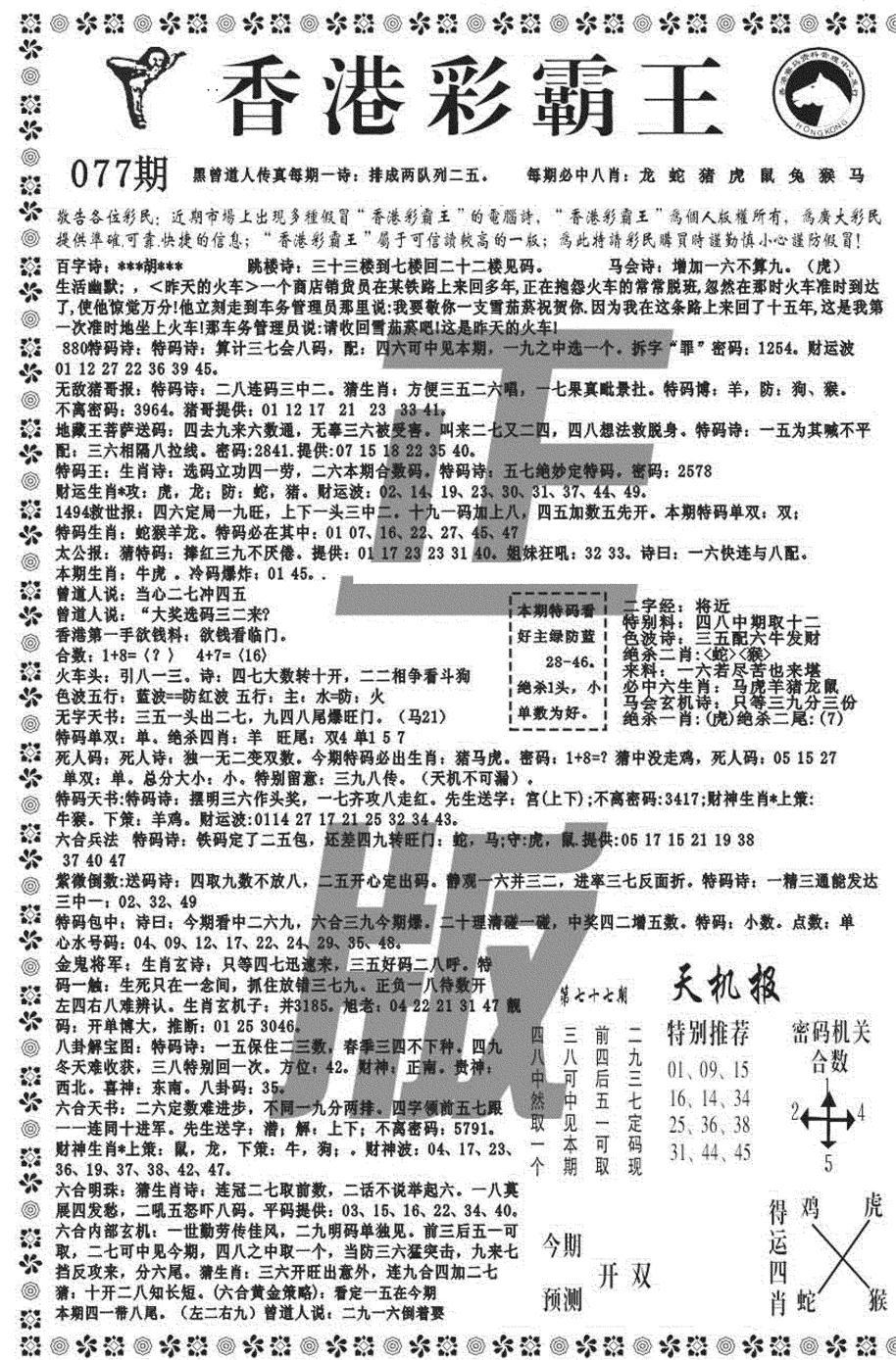 077期新彩霸王综合A(黑白)