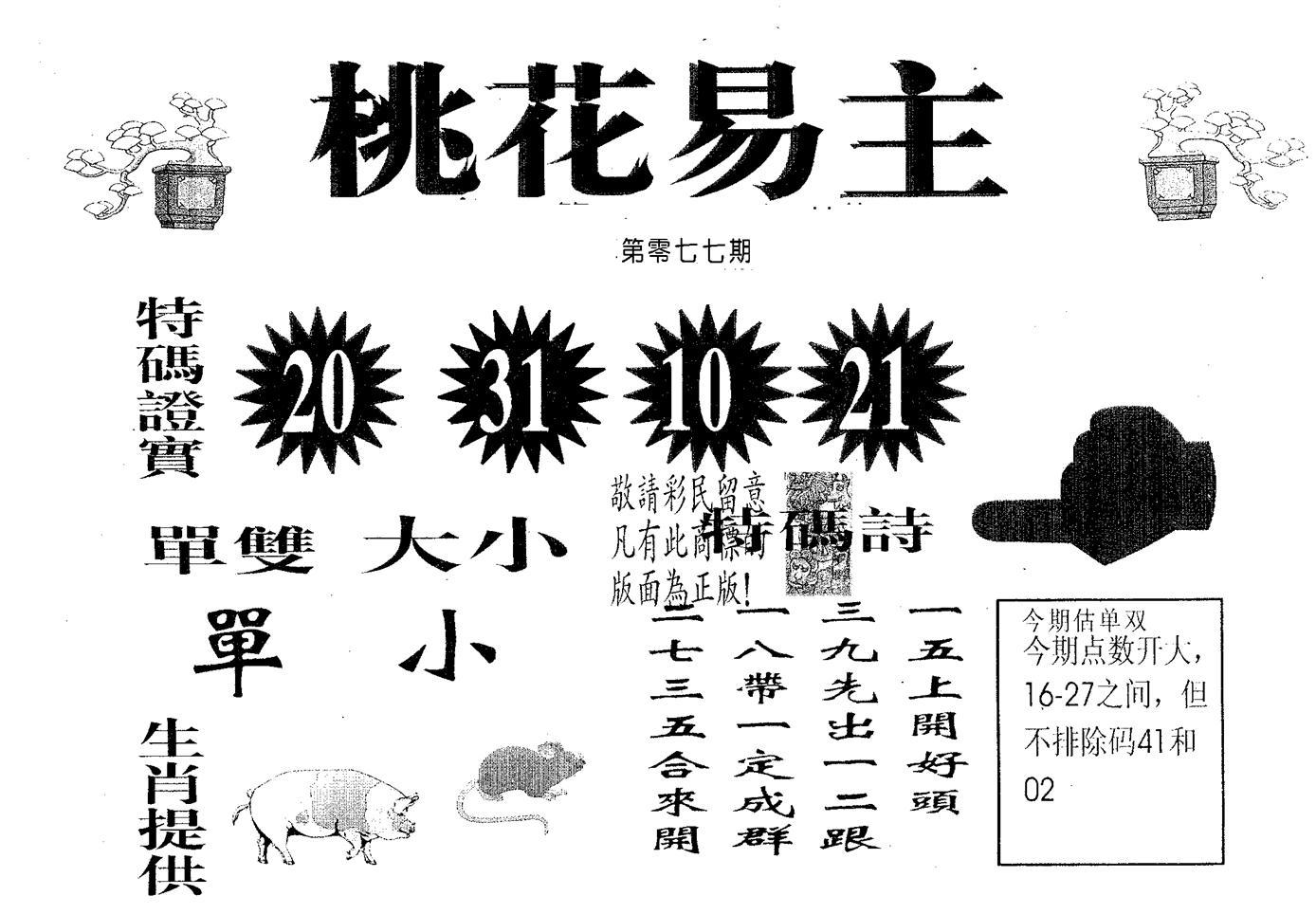 077期桃花易主(黑白)