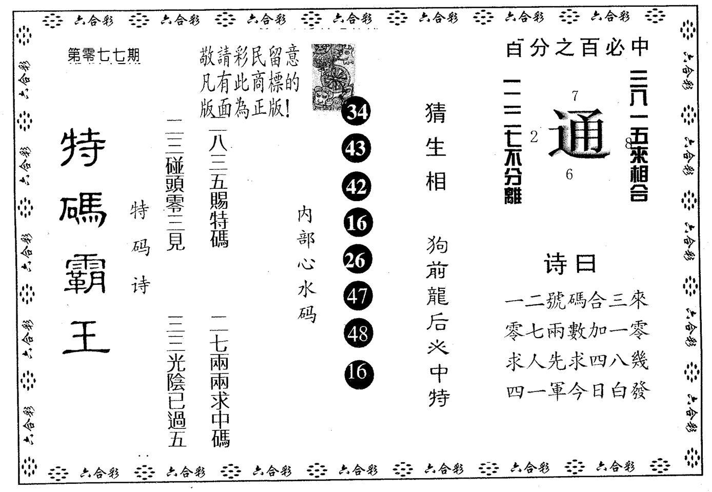 077期特码霸王A(黑白)