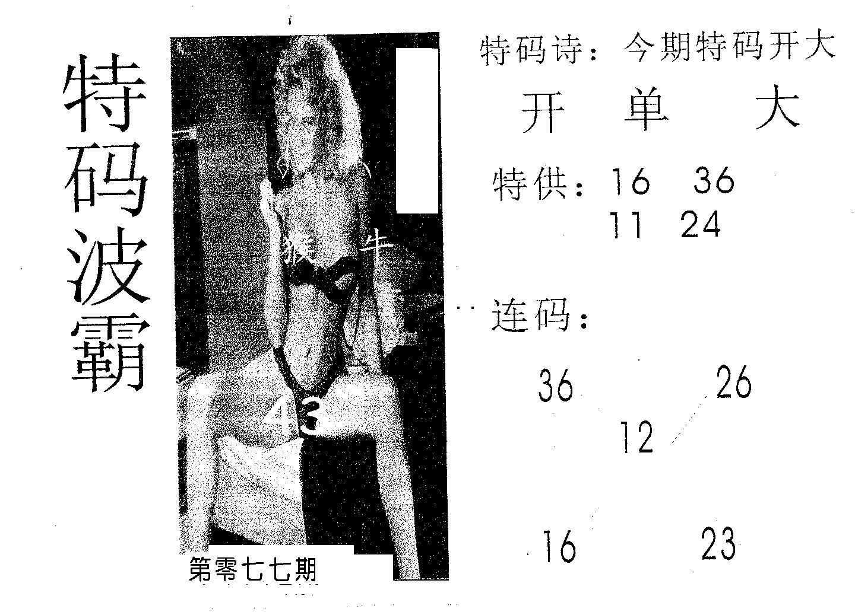 077期特码波霸(黑白)
