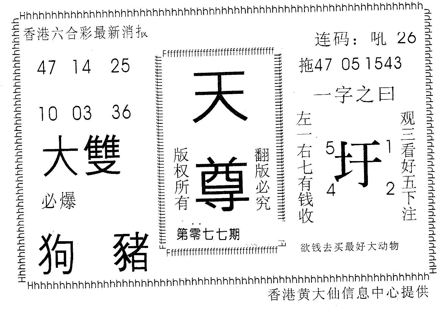 077期天尊(黑白)