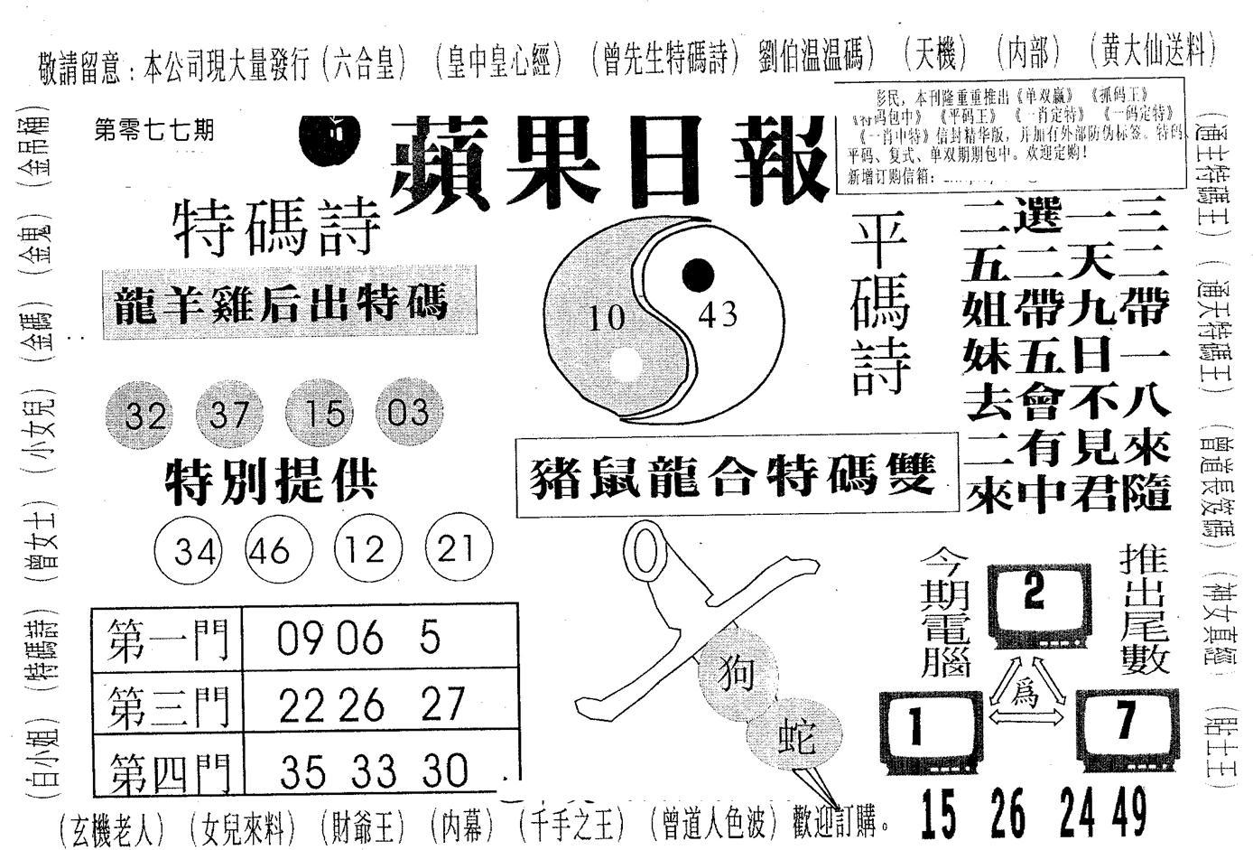 077期新苹果日报(黑白)