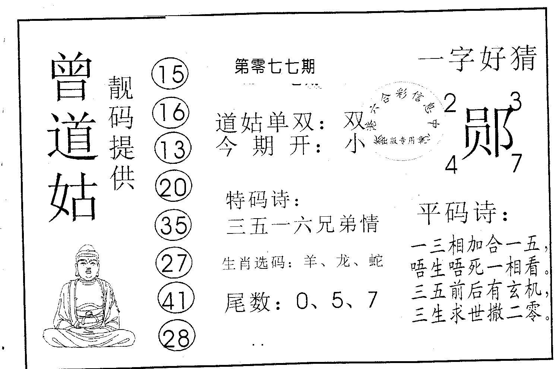 077期曾道姑(黑白)