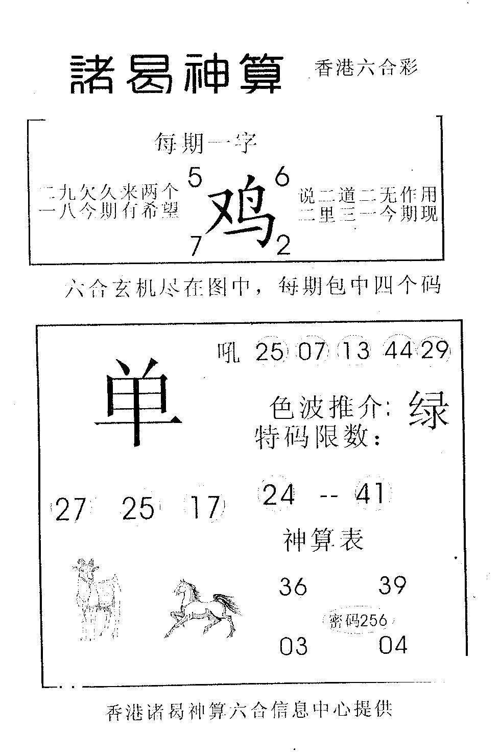 077期诸曷神算(黑白)