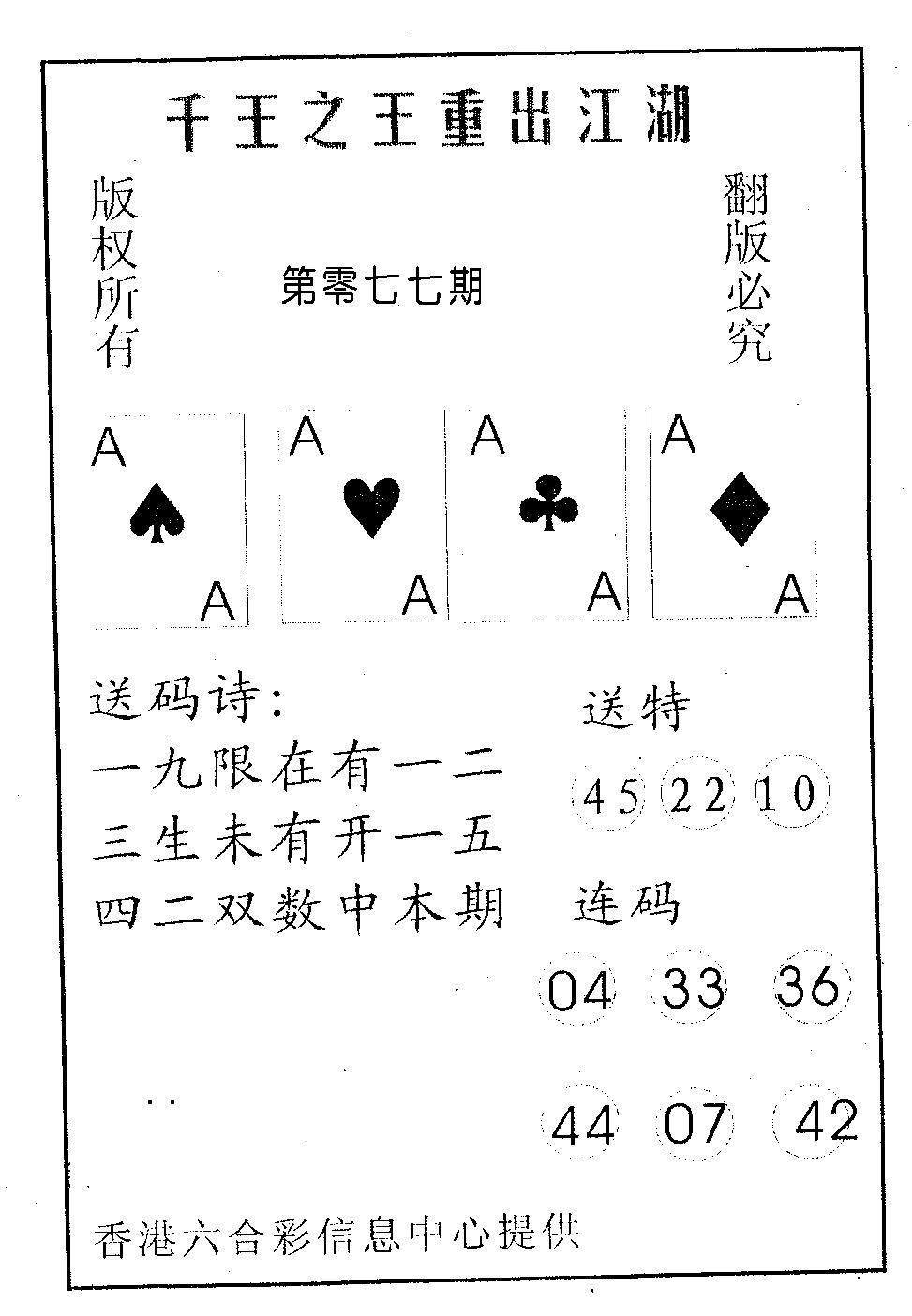 077期千王信封(黑白)