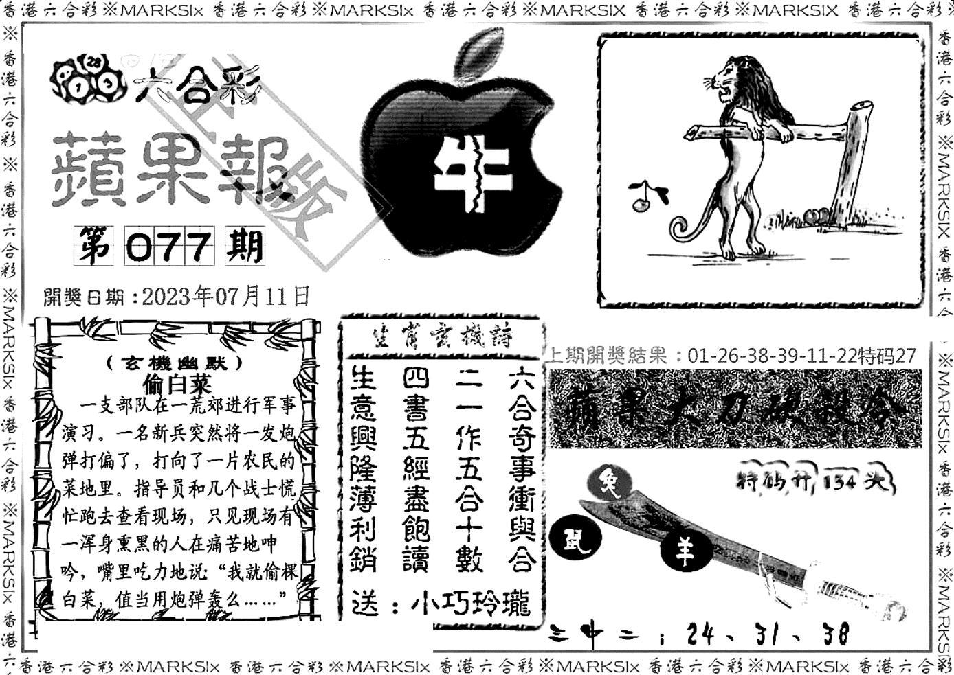 077期六合三合皇(黑白)