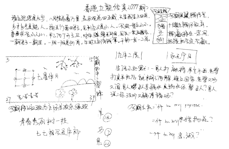 077期手写九龙内幕A(黑白)