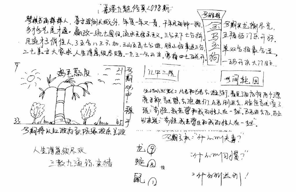 077期手写九龙内幕B(黑白)