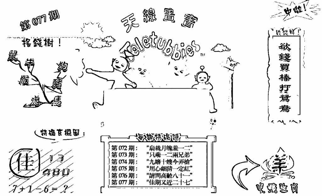 077期天线宝宝B(黑白)