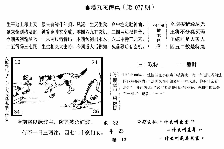 077期手写九龙内幕(电脑版)(黑白)