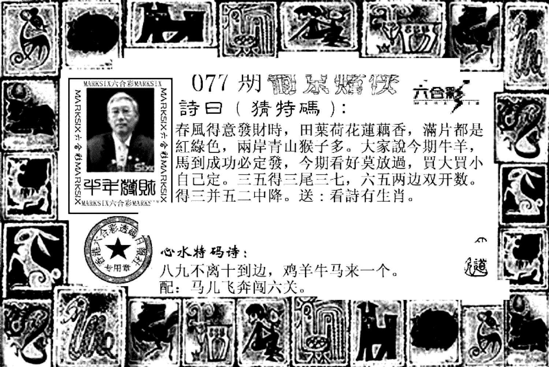 077期葡京赌侠(新)(黑白)