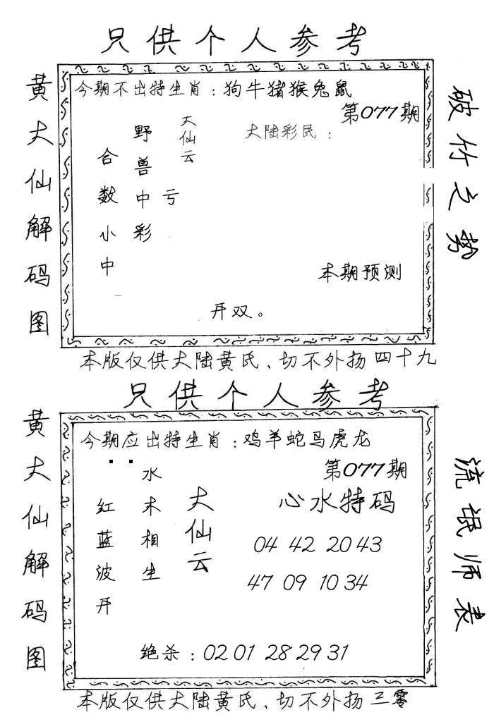 077期黄大仙梅花解码图(手写版)(黑白)