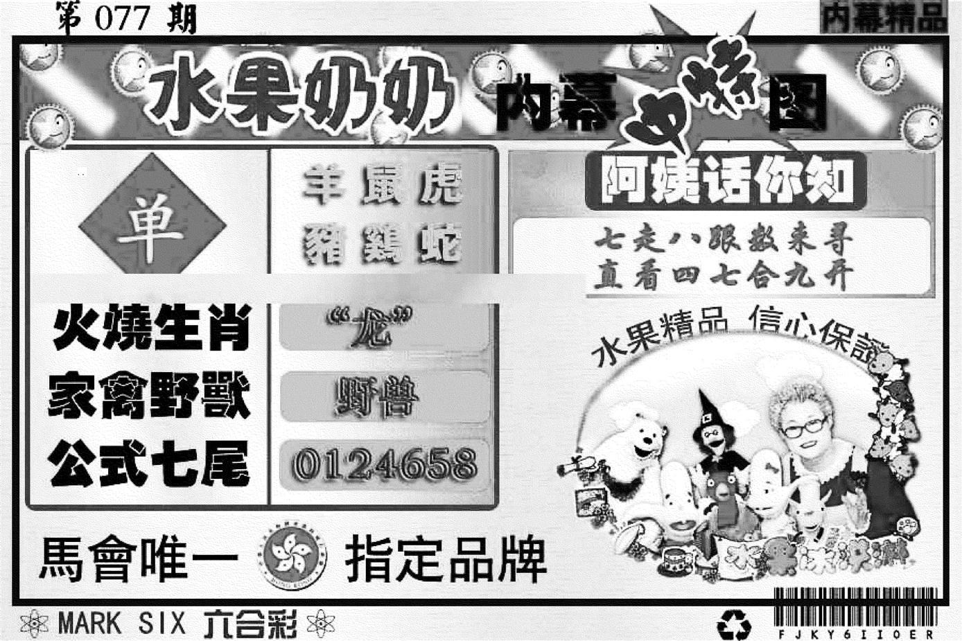 077期水果奶奶内幕(黑白)