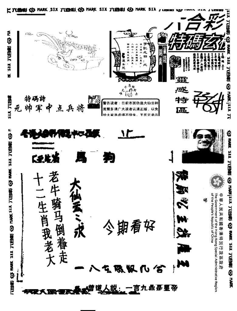 077期大仙云来料(黑白)