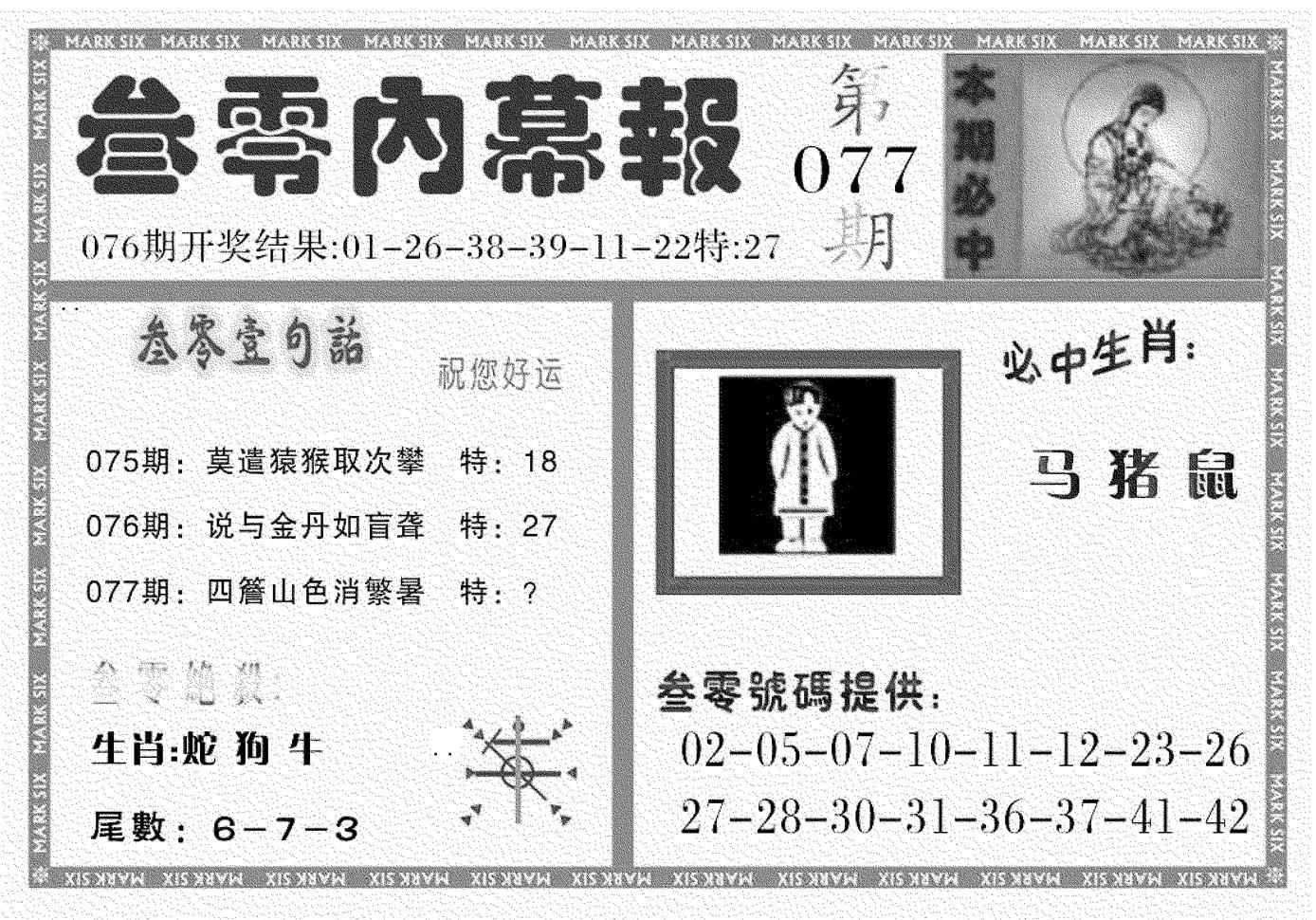 077期三零内幕报(黑白)
